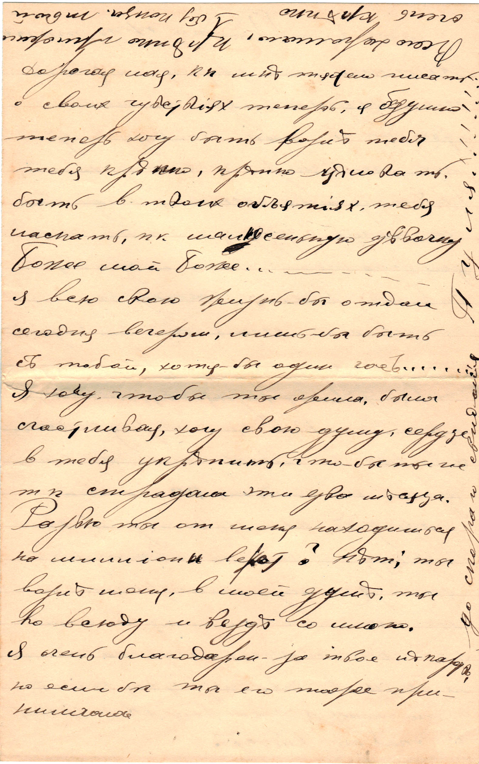 Letter to Poline from Aron February 22, 1914 p05