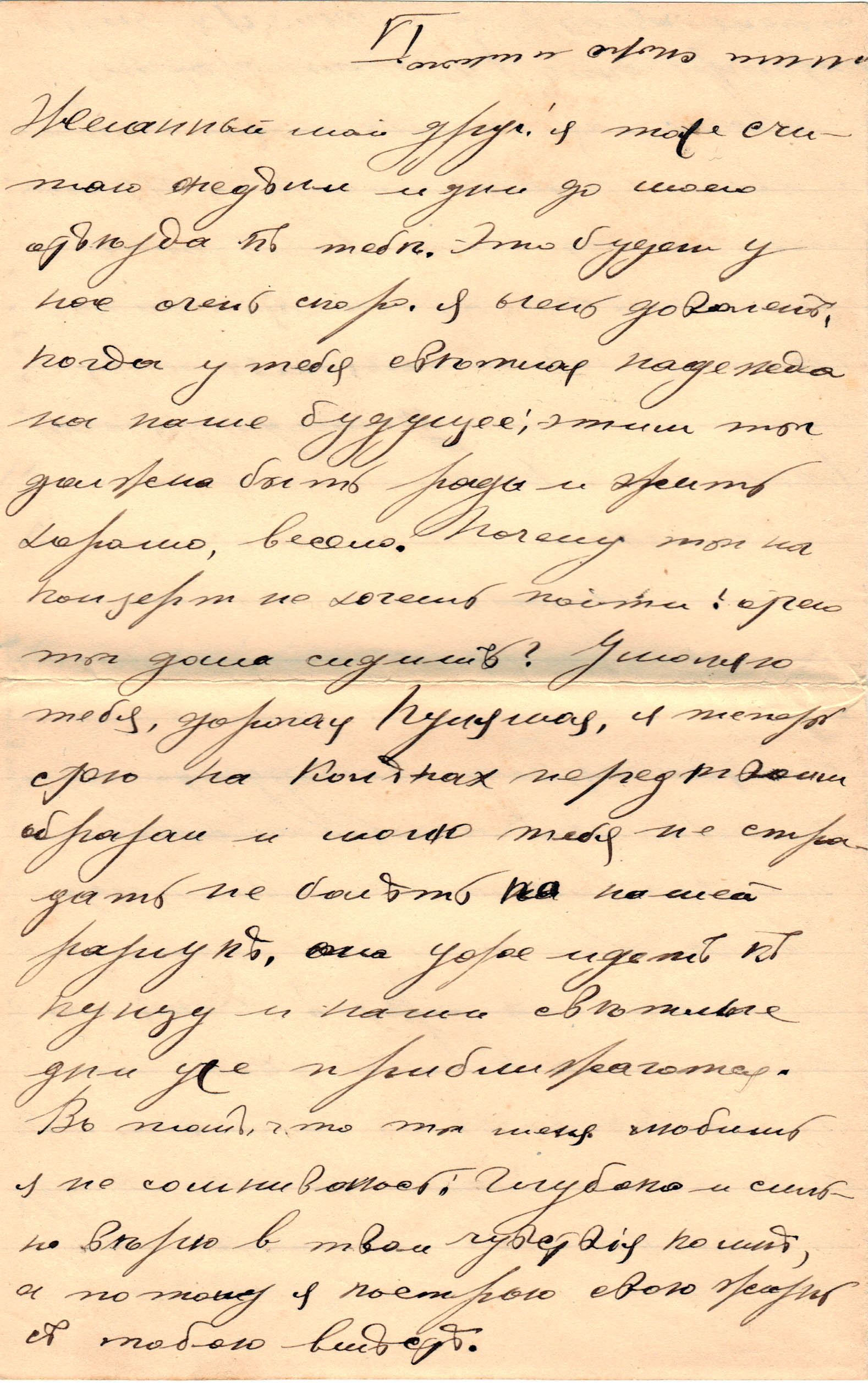 Letter to Poline from Aron February 22, 1914 p06