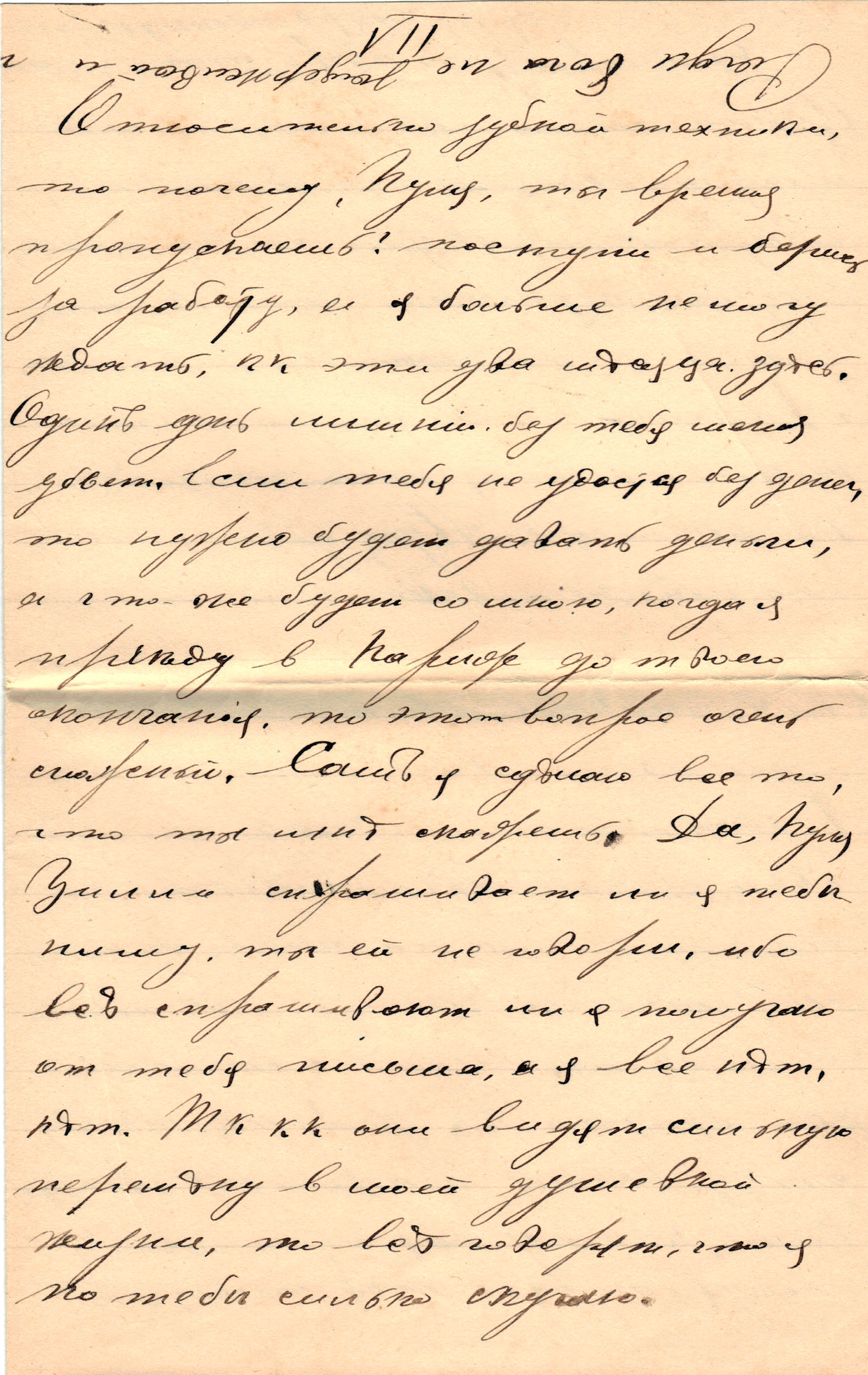 Letter to Poline from Aron February 22, 1914 p07