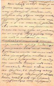 Letter to Poline from Aron February 22, 1914 p08