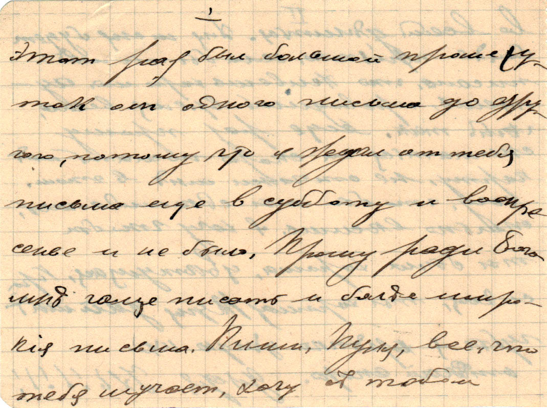Letter to Poline from Aron February 22, 1914 p09