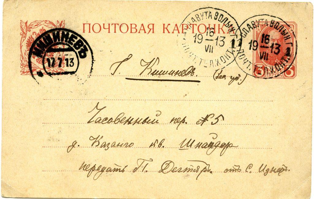 Poscard from Sarah Izner to Polya July 16, 1913