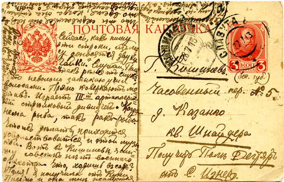 Letter to Polya from Shura Izner July 26, 1913 B