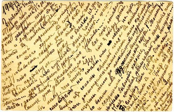 Letter to Polya from Shura Izner July 26, 1913 B
