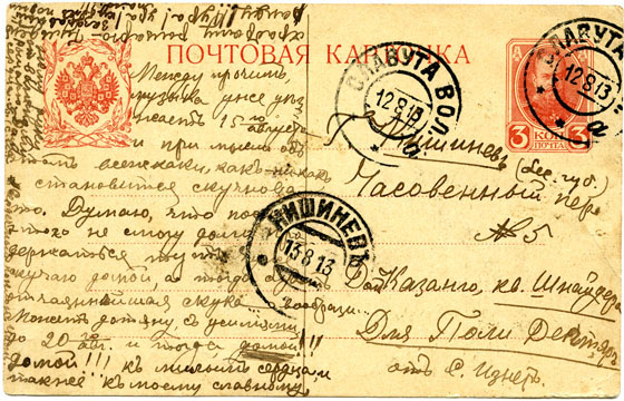 Postcard to Polya from S Izner August 12, 1913 A
