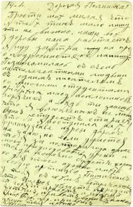 Postcard to Polya from Nina August 14, 1913