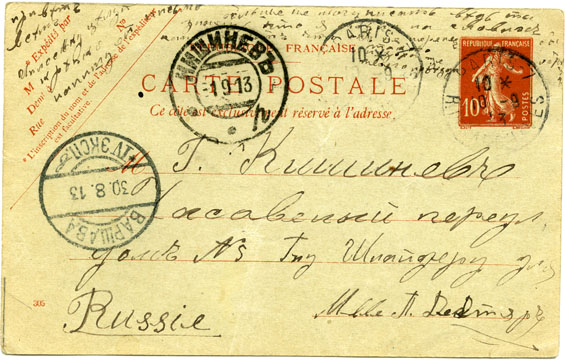 Postcard to Polya from Tsillie August 30, 1913