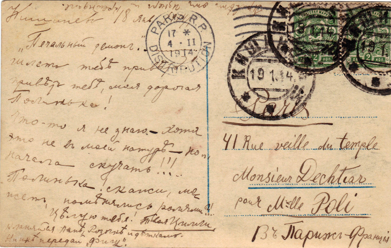 Postcard to Polya from Tsillie January 19, 1914 B