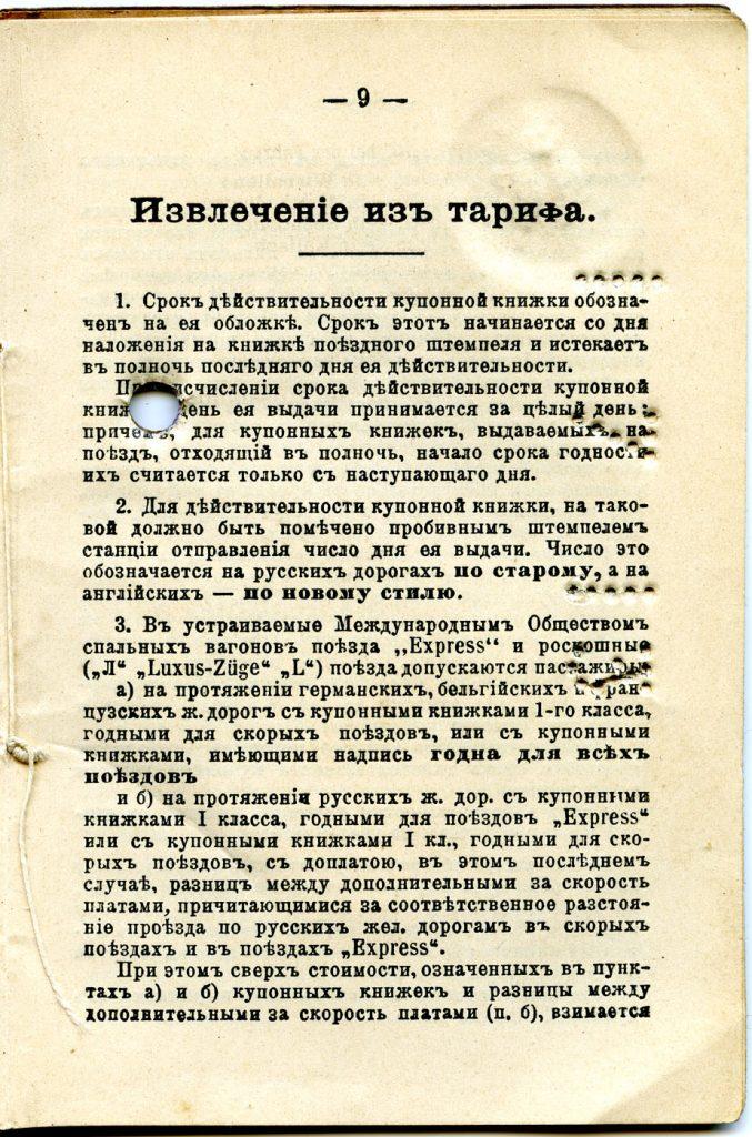 Polya's Train Ticket Paris to Alexandrowo 1913 p23