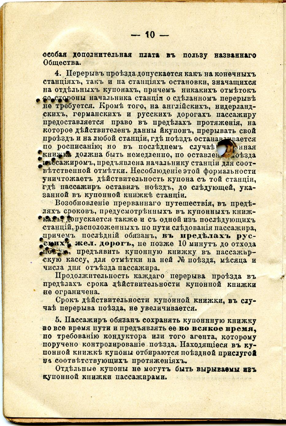 Polya's Train Ticket Paris to Alexandrowo 1913 p24