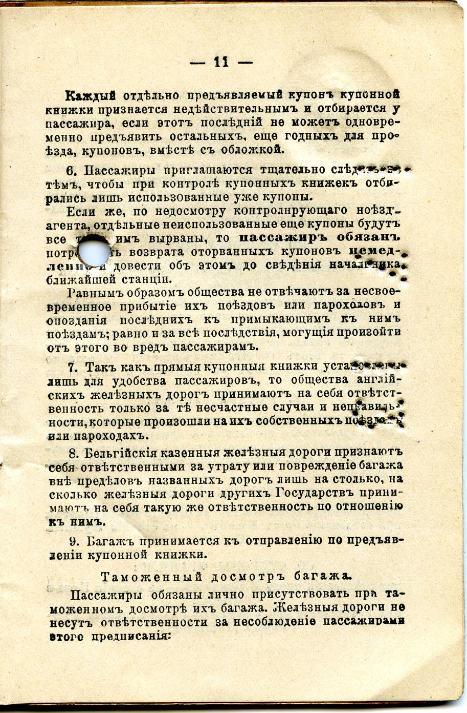 Polya's Train Ticket Paris to Alexandrowo 1913 p25