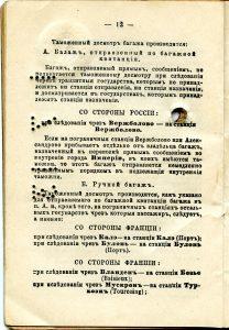 Polya's Train Ticket Paris to Alexandrowo 1913 p26