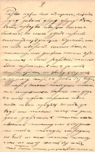 Letter to Poline from Aron February 22, 1914 p04