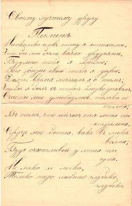 Poem from Aron to Polina February 14, 1914