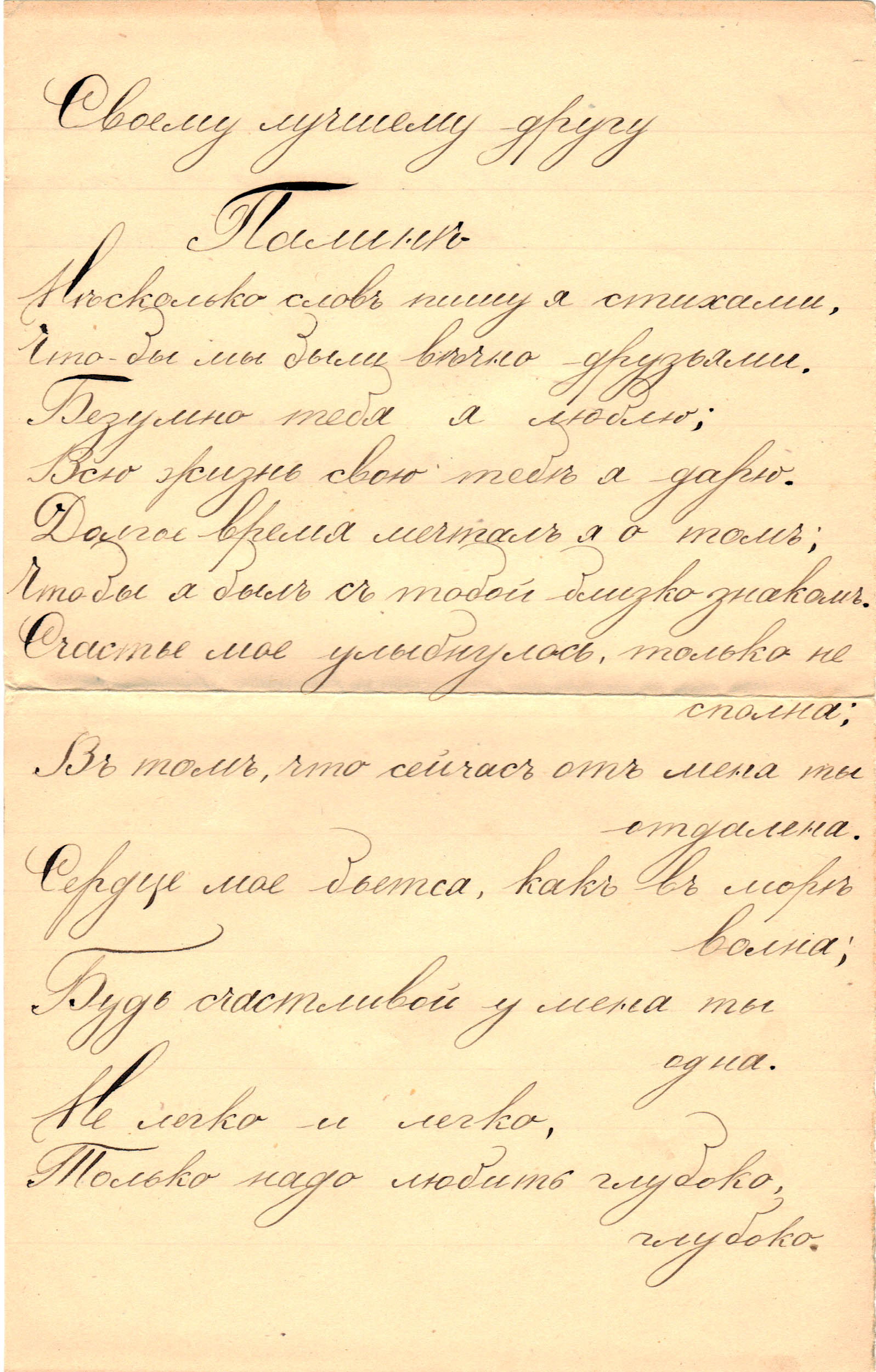 Poem from Aron to Polina February 14, 1914