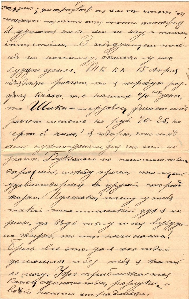 Partial Letter to Poline from Aron March, 1914? p05