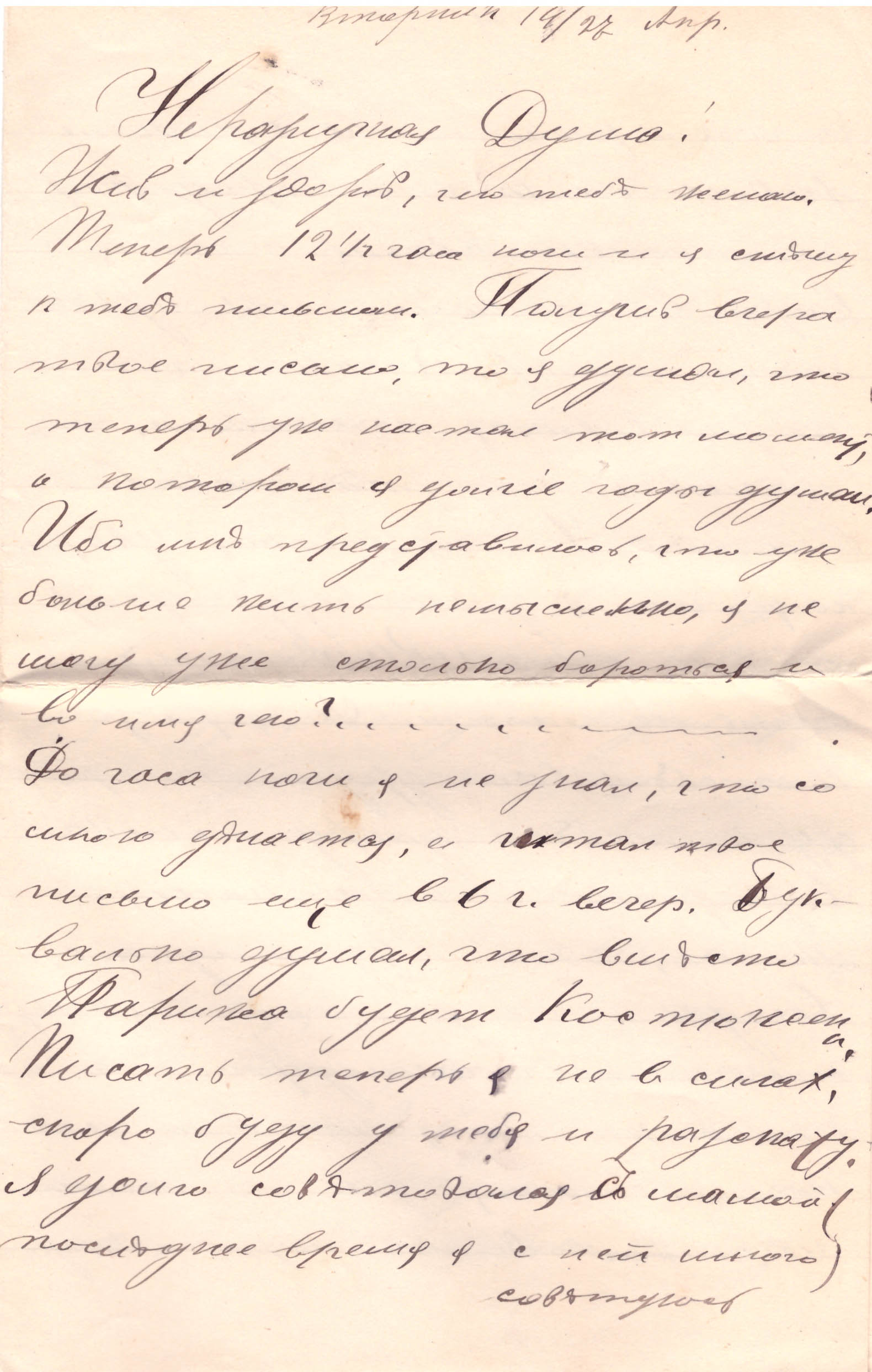 Letter to Poline from Aron April 14, 1914 p01