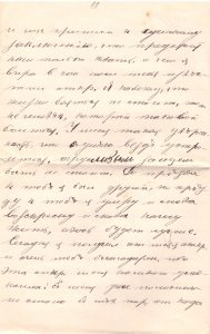 Letter to Poline from Aron April 14, 1914 p02