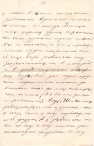 Letter to Poline from Aron April 14, 1914 p03