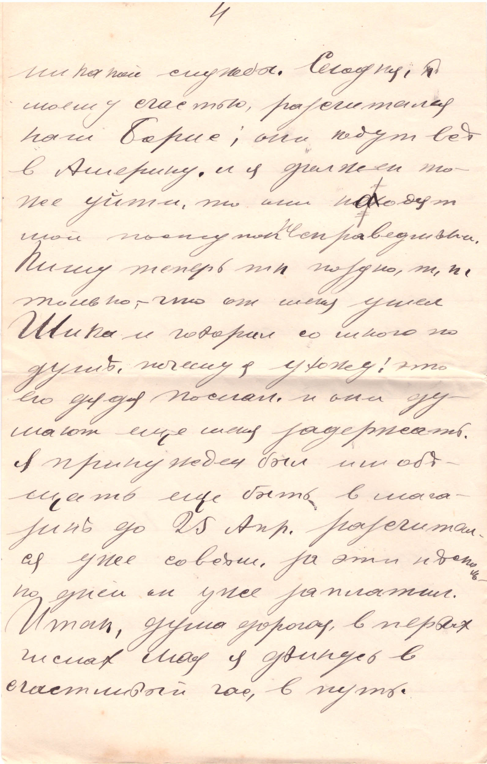 Letter to Poline from Aron April 14, 1914 p04