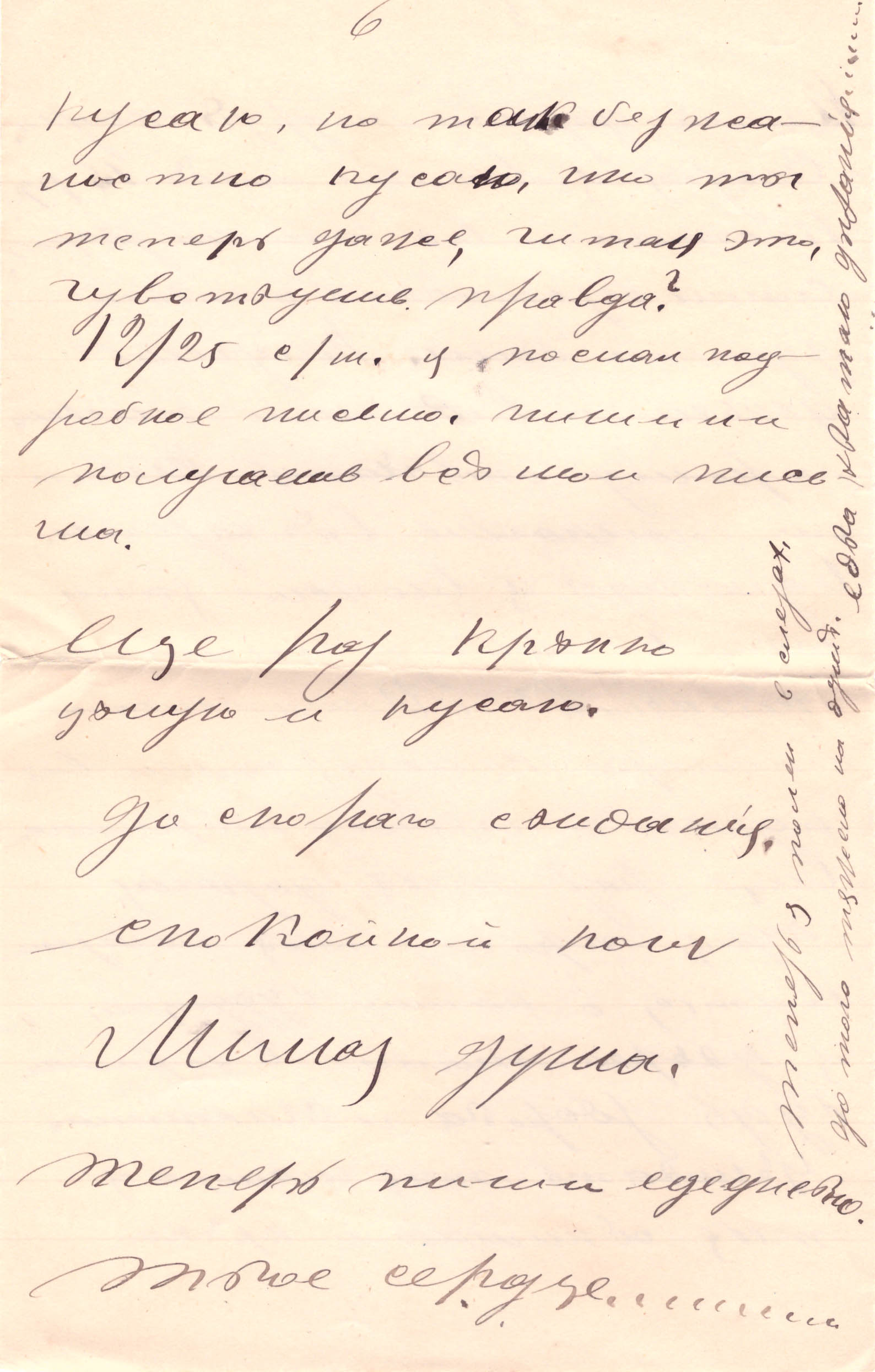 Letter to Poline from Aron April 14, 1914 p06