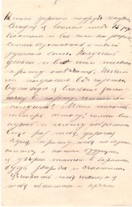 Letter to Poline from Aron April 14, 1914 p05