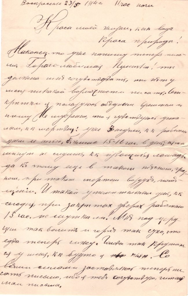 Letter to Poline from Aron March 23, 1914 p01