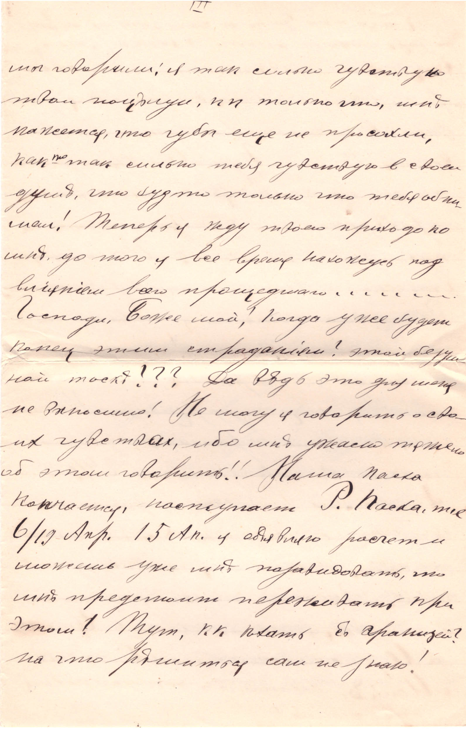 Letter to Poline from Aron March 23, 1914 p03