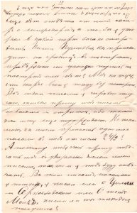Letter to Poline from Aron March 23, 1914 p04