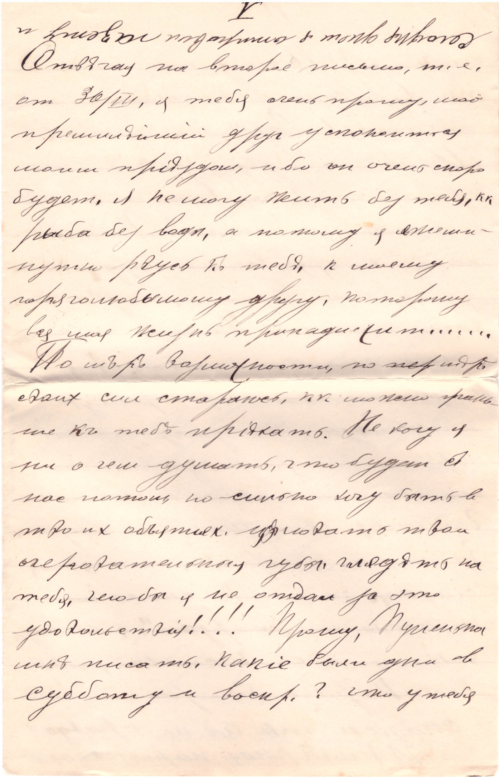 Letter to Poline from Aron March 23, 1914 p05