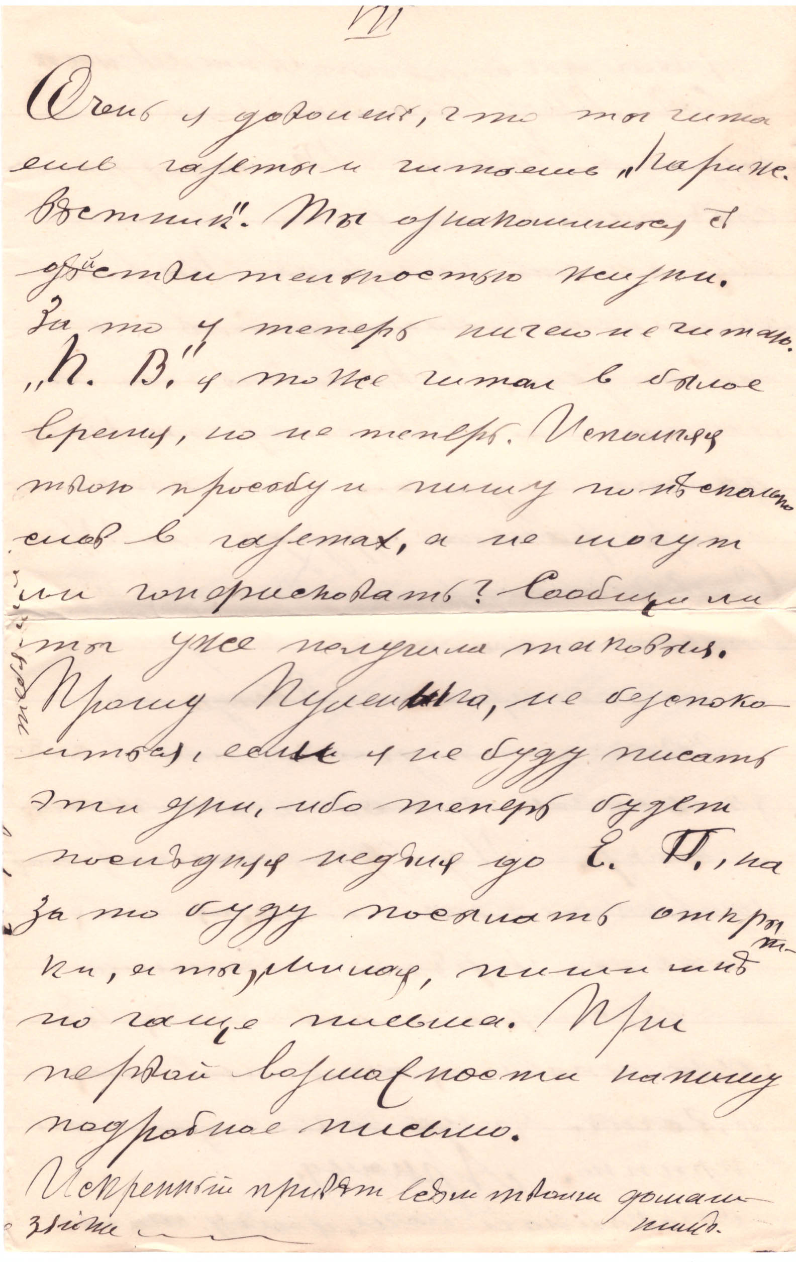 Letter to Poline from Aron March 23, 1914 p07