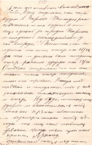 Letter to Poline from Aron March 23, 1914 p08