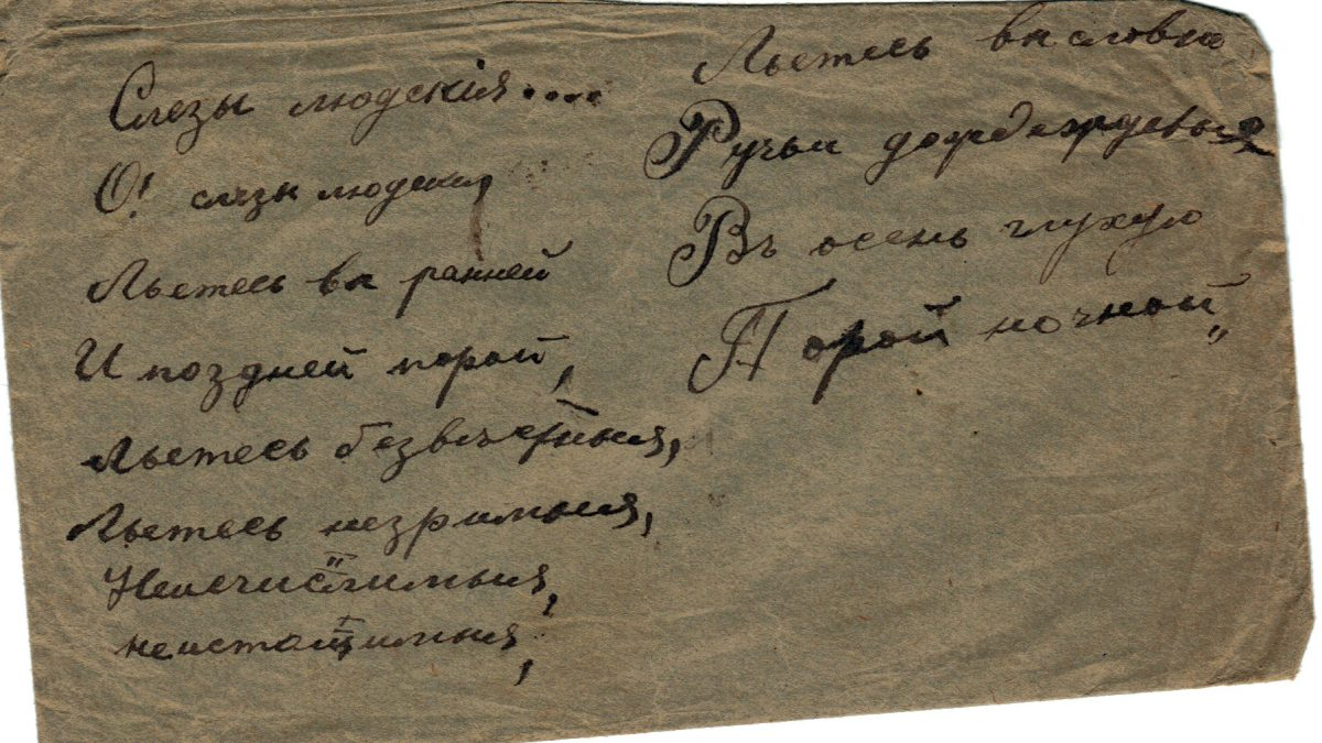 Poem on Blue Envelope No Date A