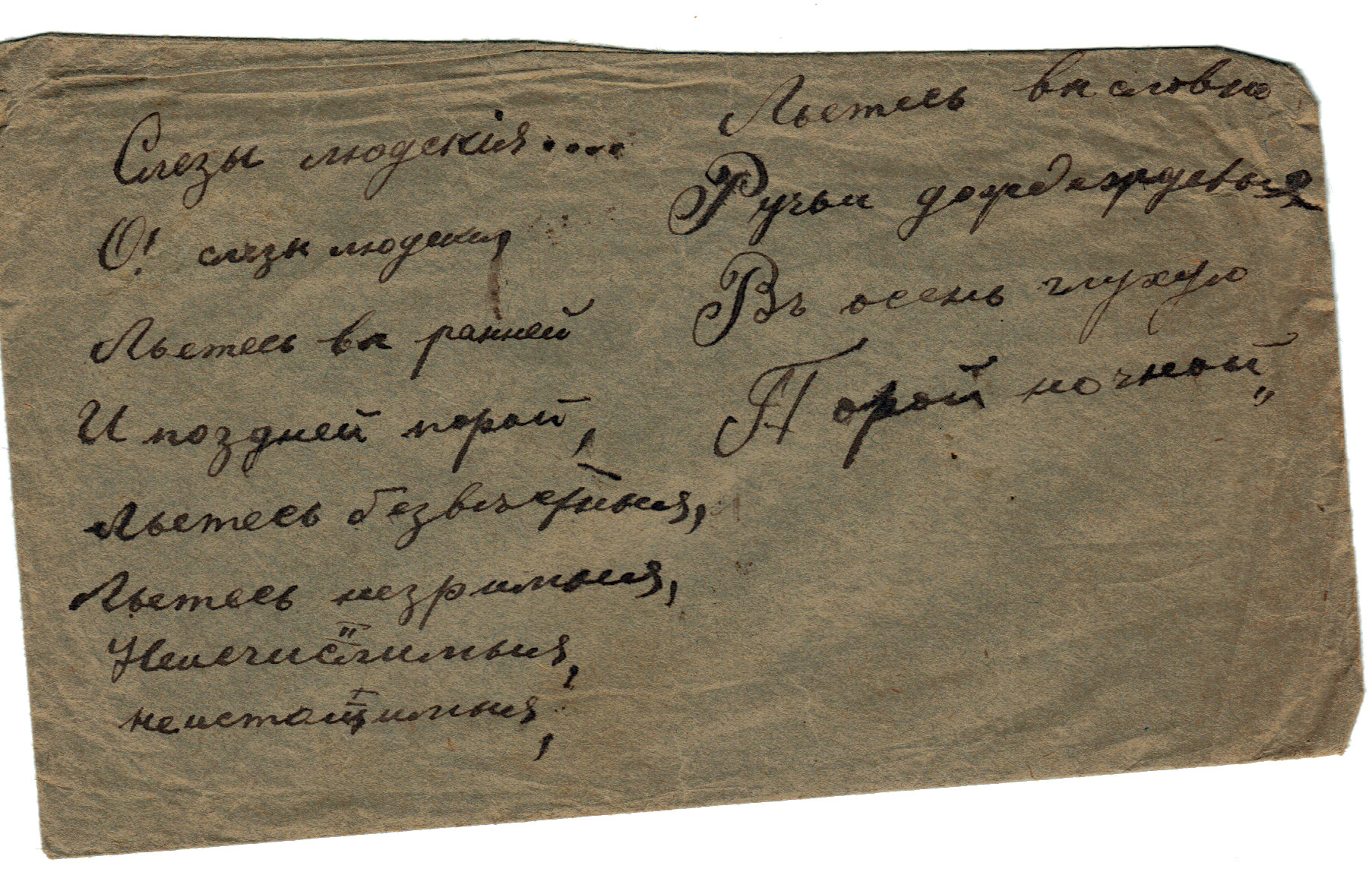 Poem on Blue Envelope No Date A