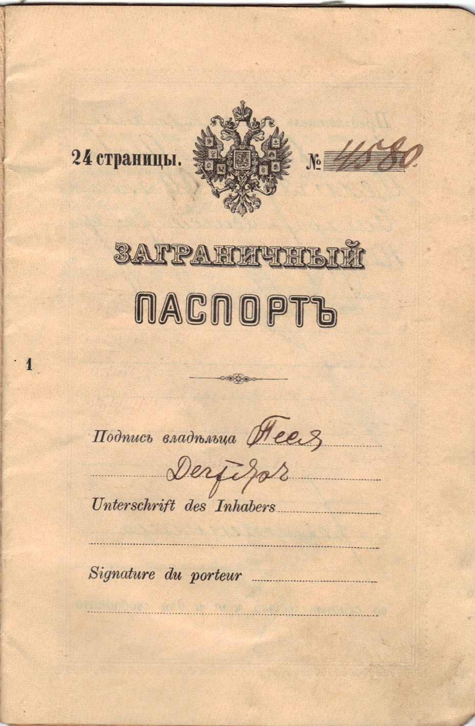 Polya's Russian Passport p01
