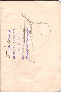 Polya's Russian Passport p07