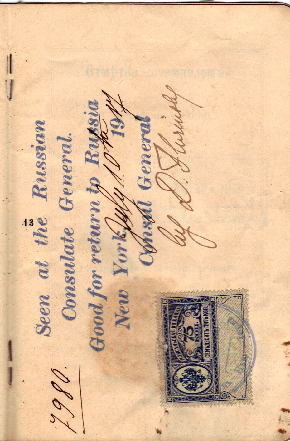 Polya's Russian Passport p13