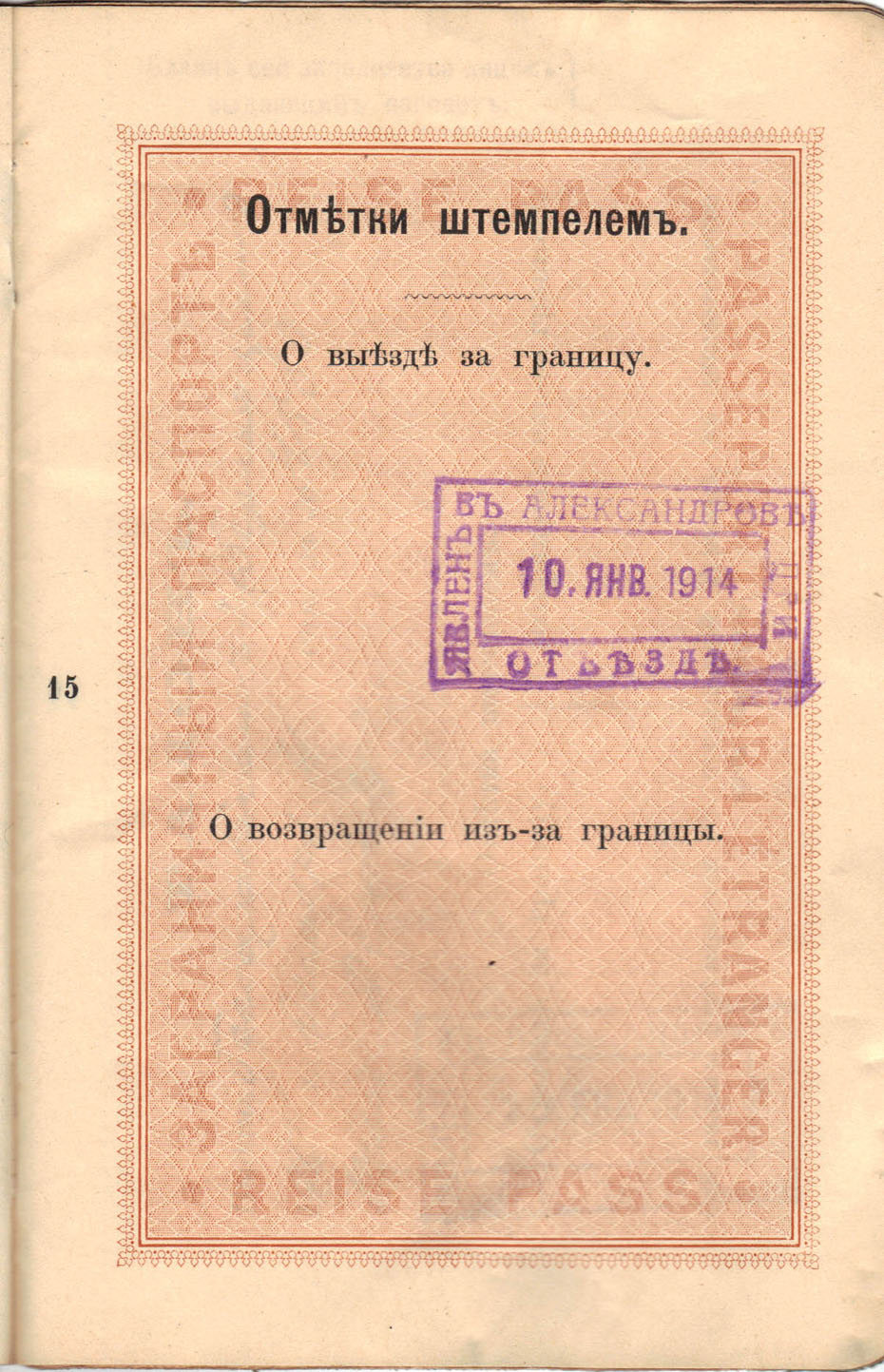 Polya passport p17