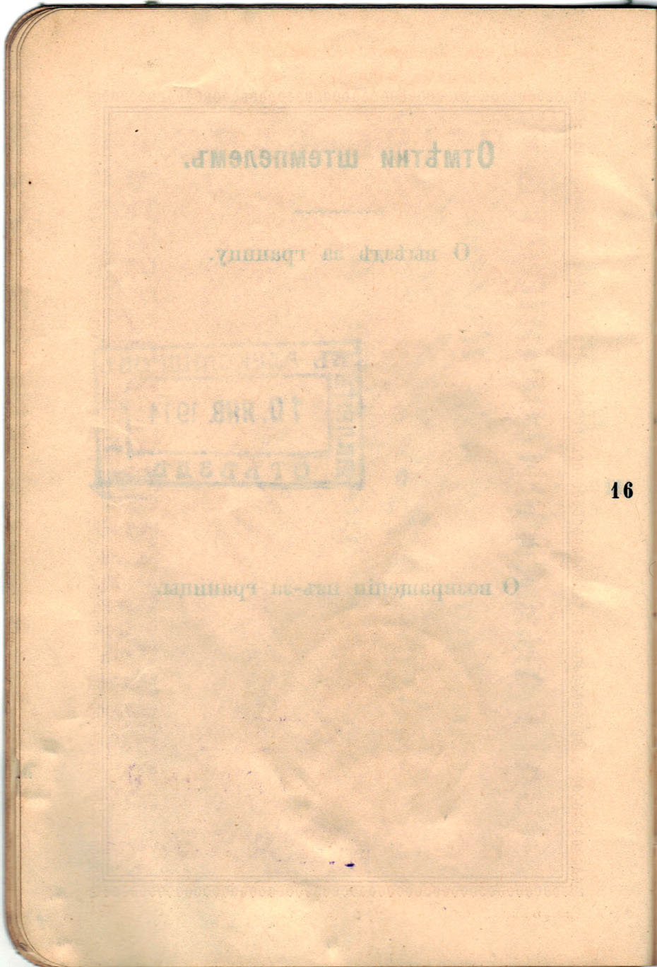 Polya passport p18