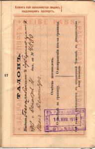 Polya's Russian Passport p17