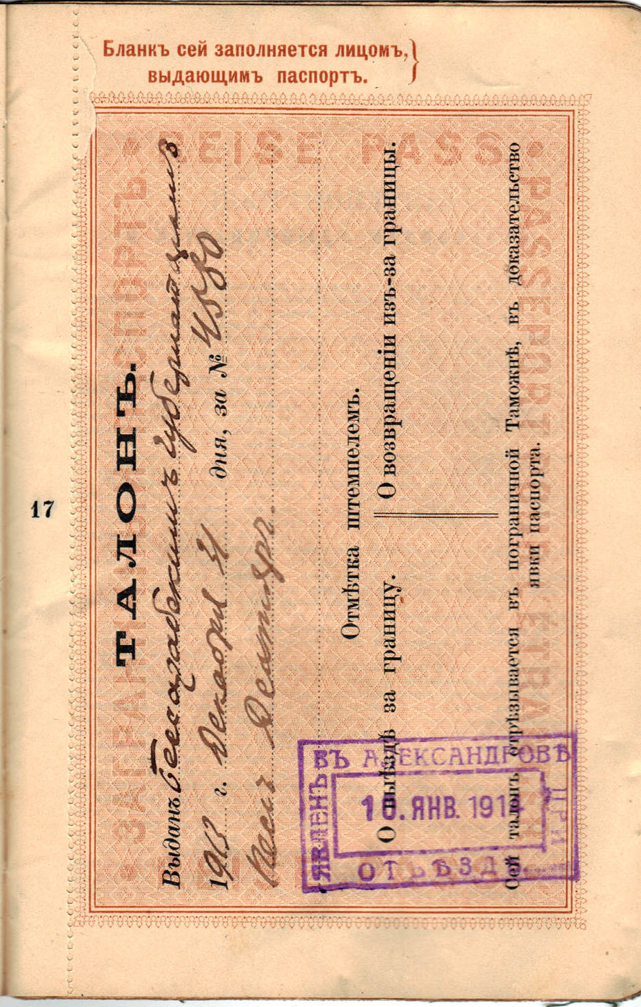 Polya's Russian Passport p17