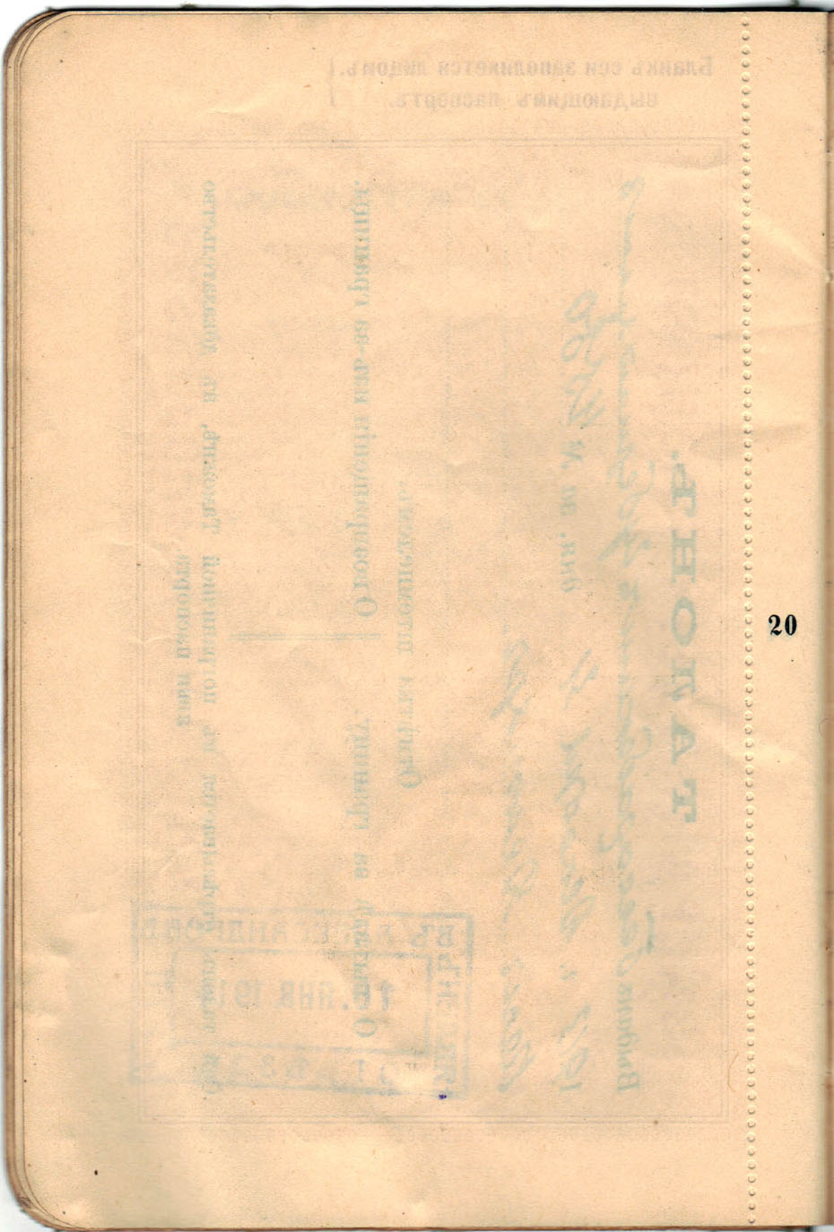 Polya's Russian Passport p20