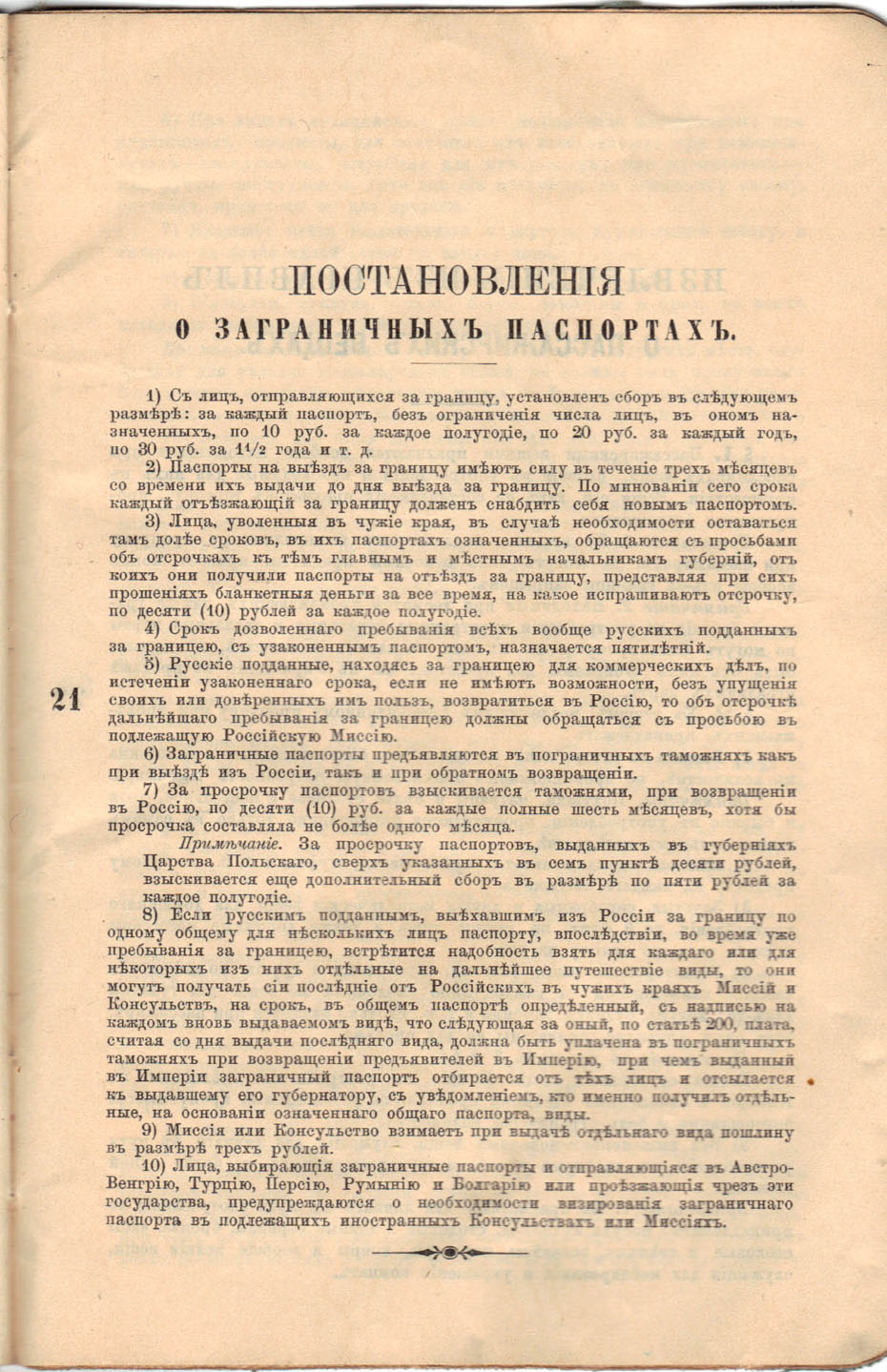 Polya's Russian Passpot p21