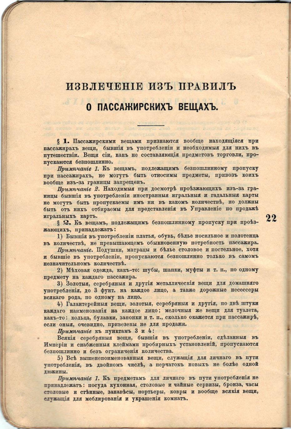 Polya's Russian Passport p22