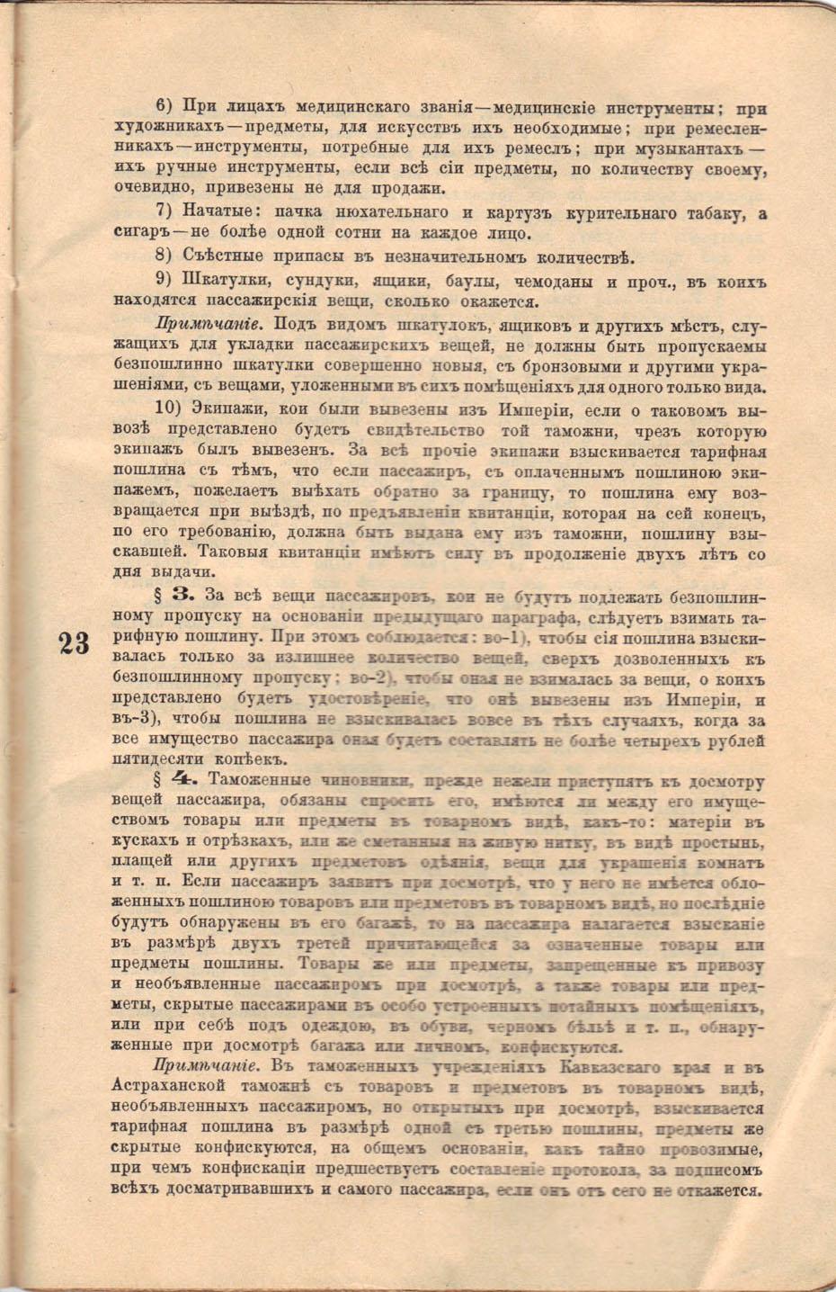 Polya's Russian Passport p23