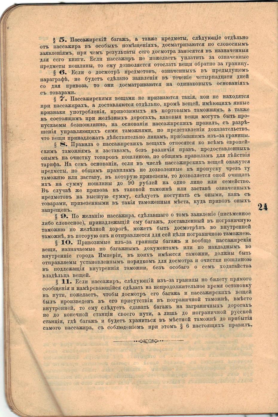 Polya's Russian Passport p24