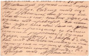 Postcard to Poline from Aron May 24, 1914 B