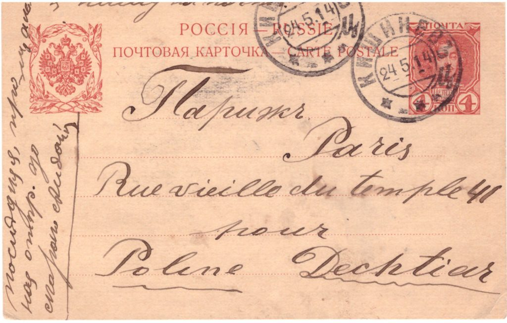 Postcard to Poline from Aron May 24, 1914 A