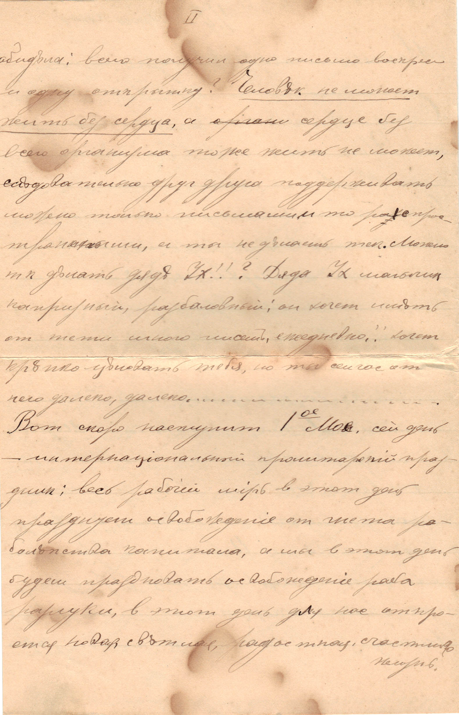 Letter to Poline from Aron March 1, 1914 p02