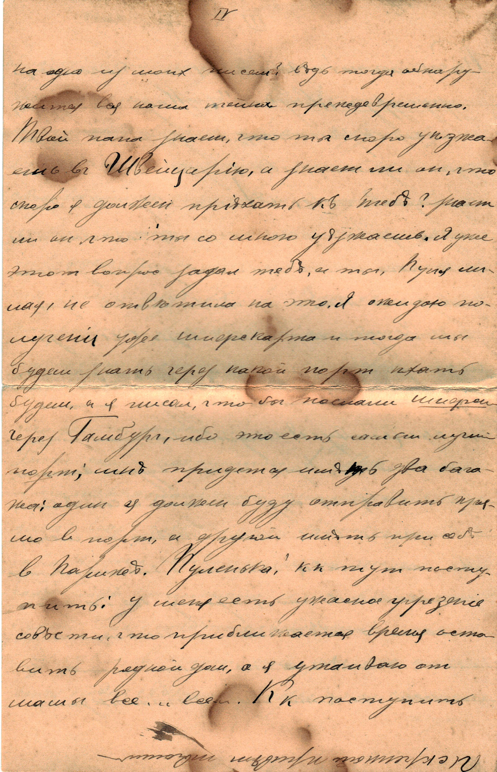 Letter to Poline from Aron March 1, 1914 p04